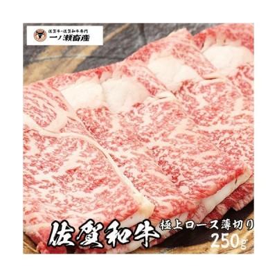 【49%OFFクーポン】佐賀和牛ロース薄切り250g 2人前!! 佐賀和牛 黒毛和牛 牛肉 和牛 肉 おかず おつまみ 送料無料 食品 すき焼き肉 しゃぶしゃぶ 牛肉