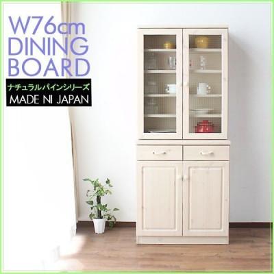 食器棚 キッチンボード キッチン収納