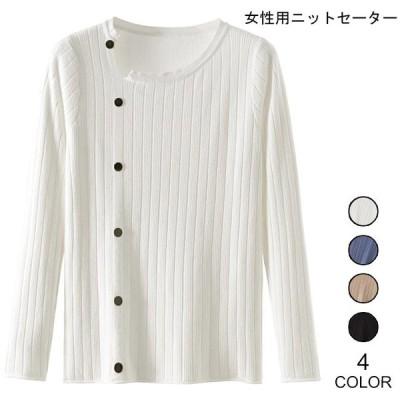 ニットセーター 薄手 スリム レディース リブセーター ストレッチ性 女性 ニット トップス 長袖 飾りボタン お洒落 重ね着