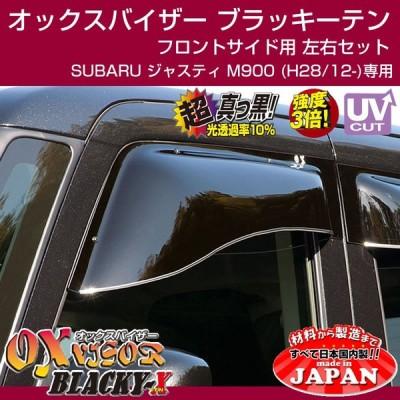 【受注生産納期5-6WEEK】SUBARU ジャスティ M900 (H28/12-) OXバイザー オックスバイザー ブラッキーテン フロントサイド用 左右1セット