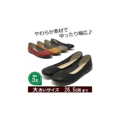 大きいサイズ 靴 25.5cm 26cm 対応 バレエシューズ 25.5cm 26cm 対応 レディース大きいサイズ靴 7511MA