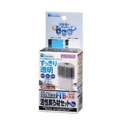 水作エイト スペースパワーフィットプラス 活性炭ろ材セット 1セット