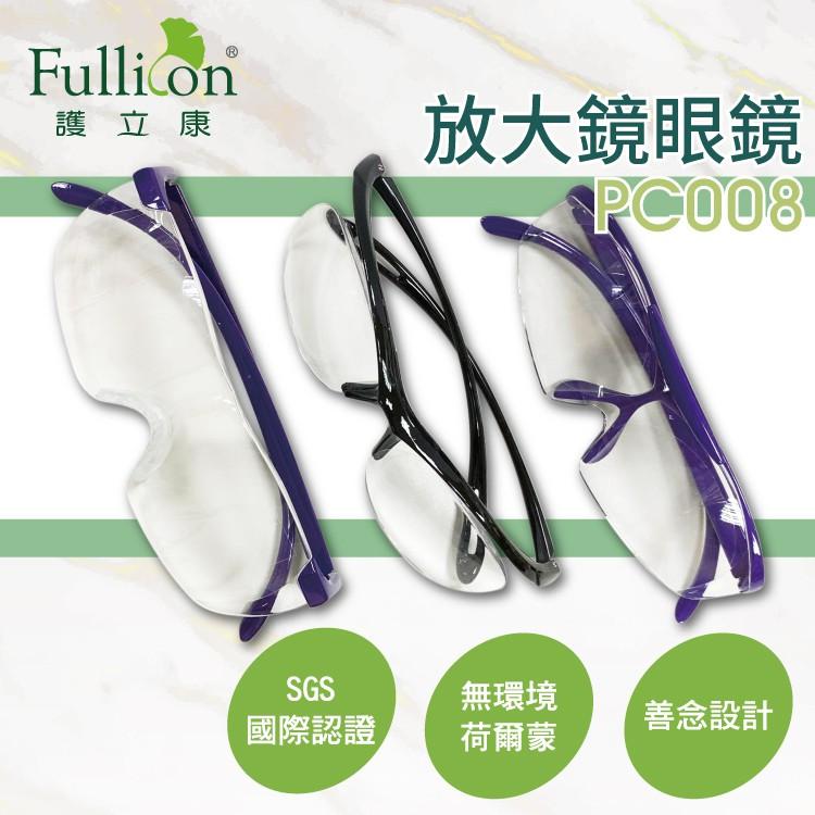 【護立康】放大鏡眼鏡 眼鏡式放大鏡 放大眼鏡