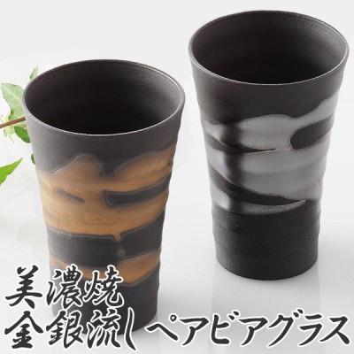ビアカップ ペア 木箱付 美濃焼 金昇窯 金銀流し V31 5-57-61