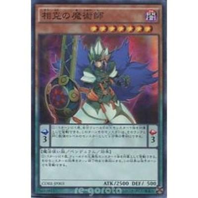 CORE-JP003 相克の魔術師 (スーパーレア) ペンデュラム 遊戯王