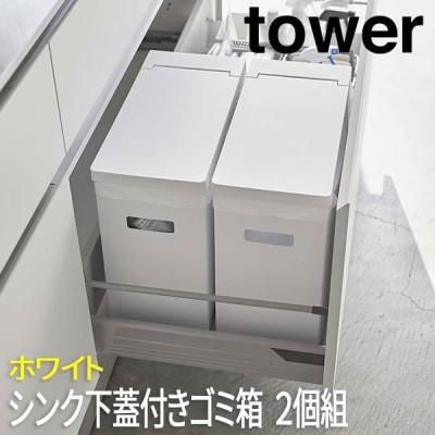 シンク下蓋付きゴミ箱 タワー 2個組 ホワイト 5335 シンク下 蓋付き ふた付き 縦型 分別 キッチン 組み立て式 スリム コンパクト 22 リットル おしゃれ