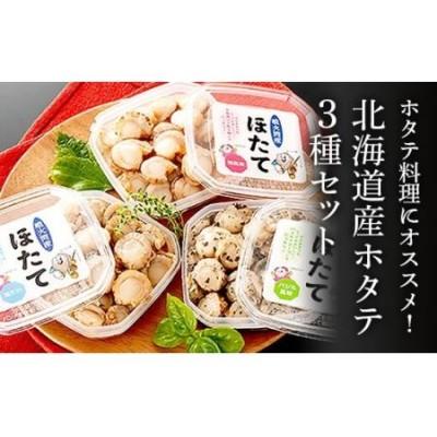 I1 ホタテ料理にオススメ!北海道産ホタテ3種セット(塩だれ味、バジル味、梅味)