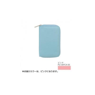 PUレザー36ポケットカードケース ピンク PU-36PCA-03