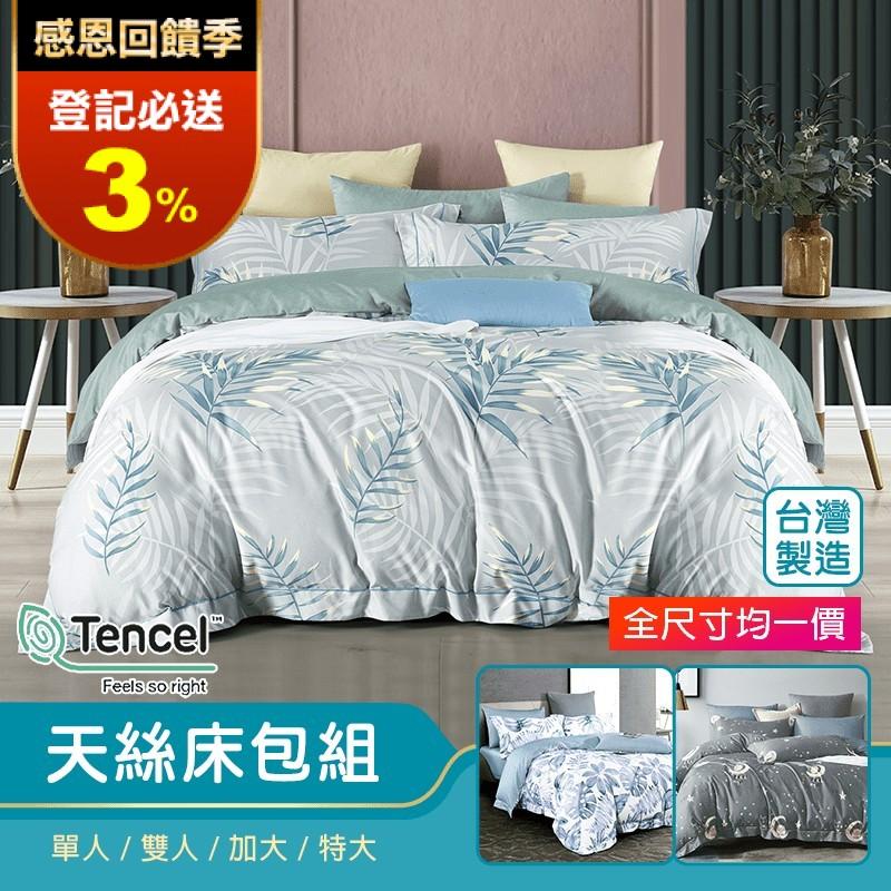 台灣製 吸濕排汗天絲枕套床包組 鋪棉兩用被 單人床包 雙人床包 加大床包