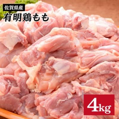 E-095.SM2d 佐賀産有明鶏もも身 4kg