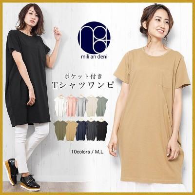 ポケット付きTシャツワンピース/ワンピース/メール便(郵2)/o3610