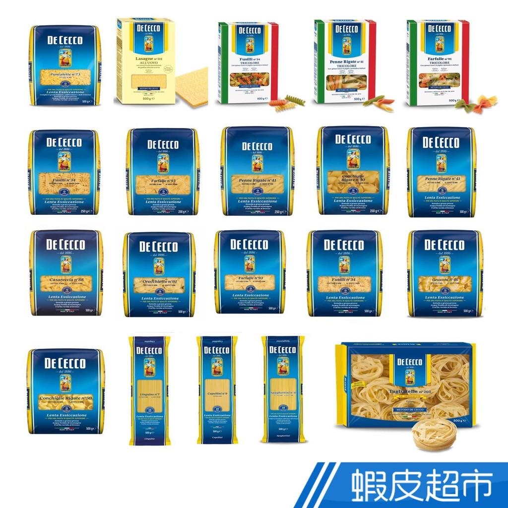 DE CECCO 得科 義大利麵 16款麵型任選 (250G-500G) 義大利麵第一品牌 廚人首選 蝦皮直送 現貨