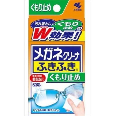小林製薬 メガネクリーナふきふきくもり止め 20枚 眼鏡 コンタクト用品 眼鏡用品 メガネふき 代引不可