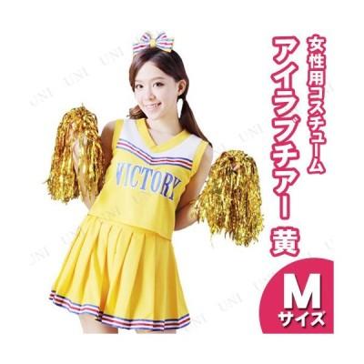 コスプレ 仮装 衣装 ハロウィン チアリーダー チアガール 大人用 アイラブチアー 黄 M
