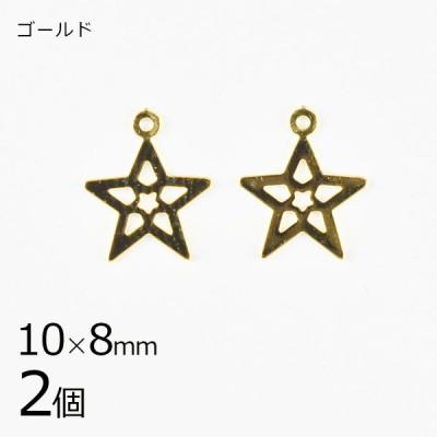メタルチャーム スター 2個 ゴールド 約10×8mm