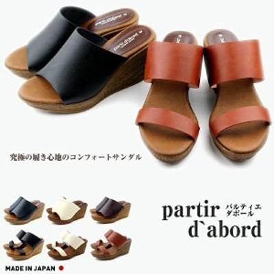 日本製【送料無料】partir d`abord パルティエダボール  美脚 ウッド調 ウェッジソール レディース 8cmヒール 厚底 ミセス 靴 歩きやすい