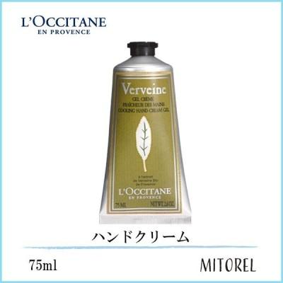 ロクシタン LOCCITANE ヴァーベナアイスハンドクリーム 75mL【定形外郵便可96g】