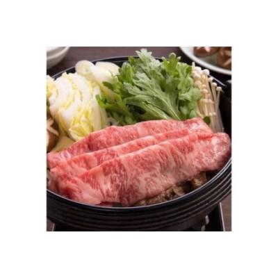 【和歌山県特産和牛】《熊野牛》 極上カタロース すき焼き・しゃぶしゃぶ用 250g A4ランク以上【紀州美浜マルシェ】