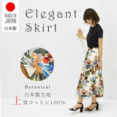 日本製ボタニカルプリントスカート 20代 30代 花柄 トレンド 上質コットン100% エレガント 女性らしい 大人シルエット