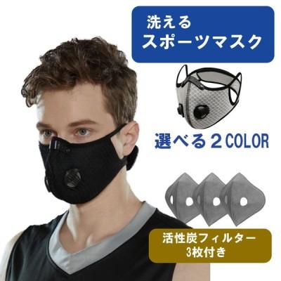 スポーツマスク 洗える秋冬用マスク ランニングマスク 自転車マスク サイクリング バイク用マスク アウトドア用マスク フィルター3枚入り