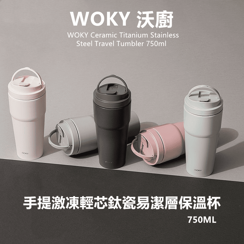 【WOKY沃廚】手提鈦陶瓷易潔層保溫杯 750ml (灰/綠/白/黑/粉)