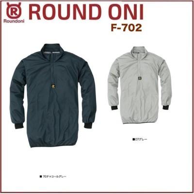 プルオーバー F-702 ROUND ONI F702 防寒 丸鬼商店 (社名ネーム一か所無料)