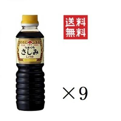ニビシ醤油 特級うまくちさしみ醤油 360ml×9本 まとめ買い 送料無料