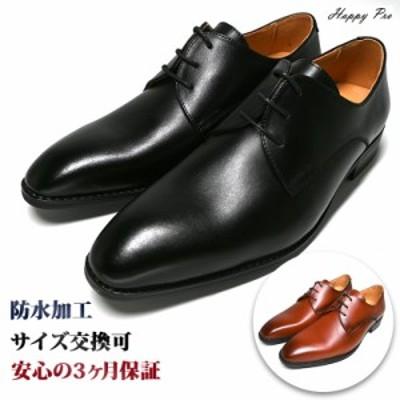 革靴 ビジネスシューズ メンズ 牛革 軽量 メンテナンスフリー プレーントゥ 幅広 ブラック ブラウン 黒 茶 撥水加工 屈曲性 クッション性