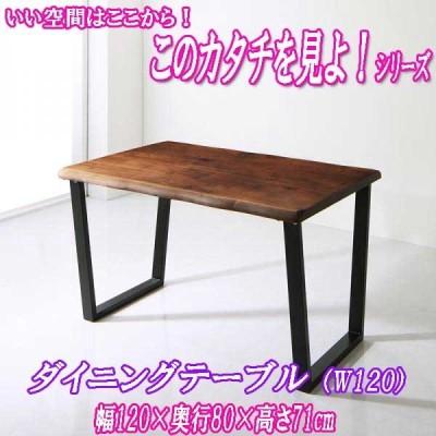 ダイニングテーブル 幅120 ソファ ダイニング このカタチを見よ