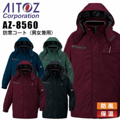 防寒コート アイトス AZ-8560 男女兼用 メンズ レディース 防寒服 防寒着 保温 防風 作業着 作業服 AITOZ