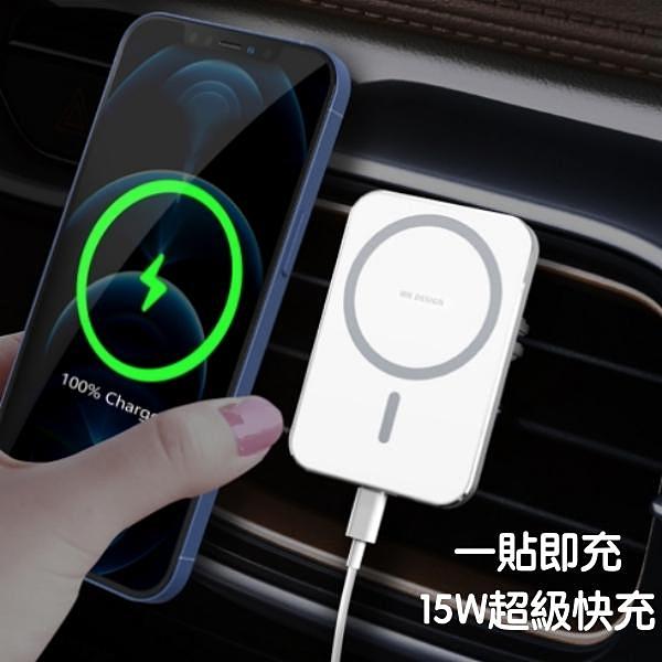 真無線磁吸充電車架【免夾手機,強力吸附充電】15W Magsafe 無線充電車架 iPhone12 Pro Max i12 mini 車充
