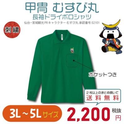甲冑 むすび丸 長袖ドライポロシャツ 3L〜5L 大きいサイズ UVカット 吸汗速乾