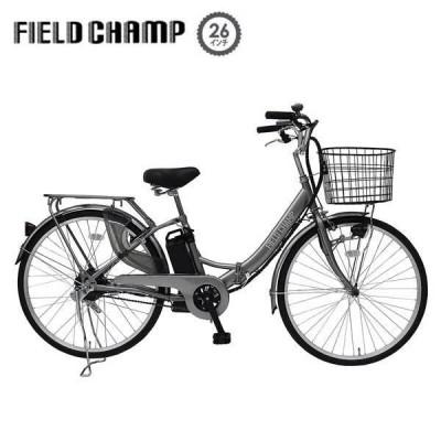 FIELD CHAMP フィールドチャンプ  電動アシスト自転車 ガンメタ FDB26EB-GM ラッピング・代引・日時指定不可・北海道/沖縄/離島配送不可・キャンセル不可