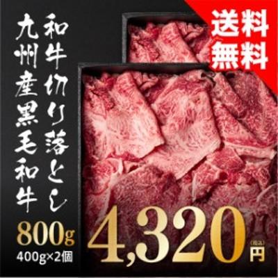 牛肉 九州産黒毛和牛 切り落とし 800g 冷凍 肉 国産 食品 焼肉 すき焼き 安い