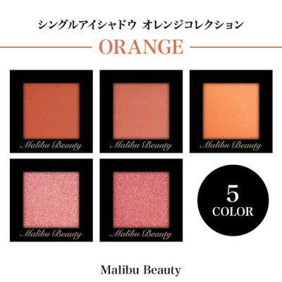 マリブビューティー シングルアイシャドウ オレンジコレクション Malibu Eyeshadow Orange アイシャドー パール プチプラ