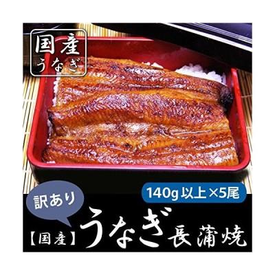 うなぎ長蒲焼140g以上×5尾 国産( 鹿児島県 )