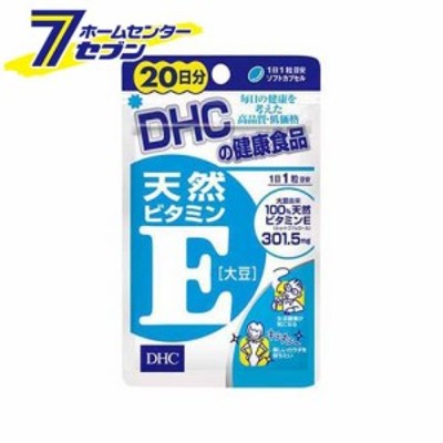 DHC 天然ビタミンE(大豆) 20日分 20粒  [サプリ サプリメント 美容 健康 生活習慣 妊娠中 授乳中 野菜不足]