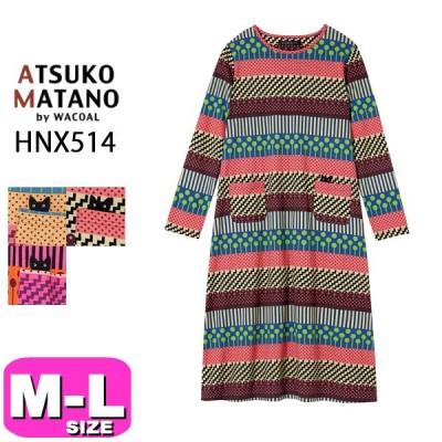 ワコール wacoal マタノアツコ ATSUKO MATANO HNX514 パジャマ ワンピース ルームウェア M Lサイズ 長袖 かぶりタイプ PW 母の日 敬老の日 プレゼント
