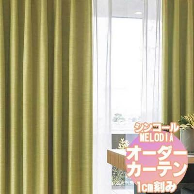 カーテン&シェード シンコール Melodia SHAKOU 遮光 ML-3483〜3485 ベーシック仕立て上がり 約2倍ヒダ 幅67×高さ100まで