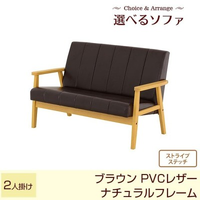 選べるソファ 2人掛け ストライプステッチ ブラウン PVCレザー ナチュラルフレーム