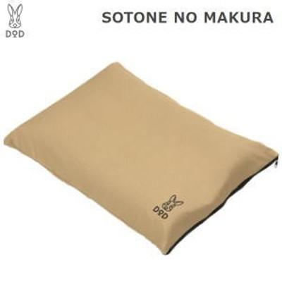 キャンプ用枕 DOD ソトネノマクラ CP1-654-TN タン ディーオーディー 送料無料