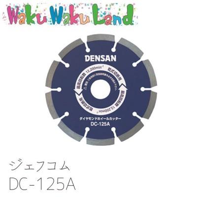 DC-125A ジェフコム ダイヤモンドホイールカッター (/DC-125A/)