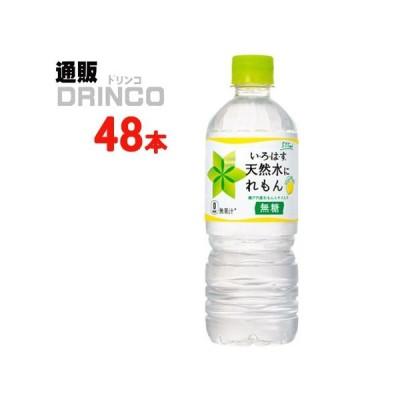 水 いろはす 天然水 に れもん レモン 555ml ペットボトル 48 本 ( 24 本 × 2 ケース ) コカ コーラ