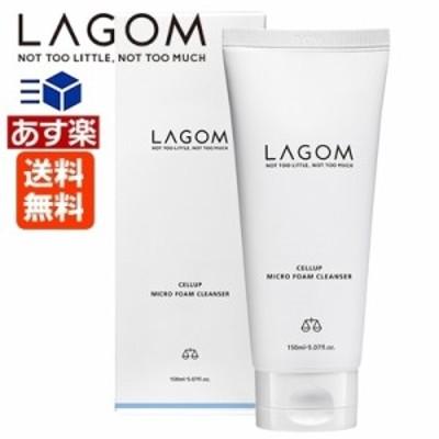 【国内正規品】LAGOM ラゴム マイクロフォーム クレンザー 150mL 送料無料 洗顔フォーム スキンケア 韓国コスメ
