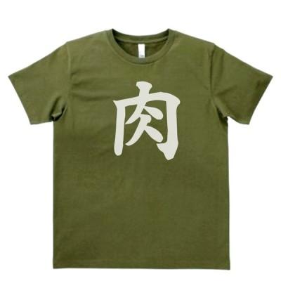 文字 Tシャツ 漢字 肉 カーキー MLサイズ