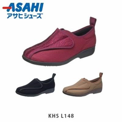 送料無料 アサヒシューズ レディース シューズ KHS L148 快歩主義L148 4E 幅広 甲高 むくみ 軽量 婦人靴 シニア 老人靴 介護靴 介護シュ