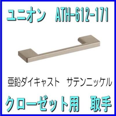 UNIONユニオン クローゼットドア用 取手(つまみ) ATH612-171