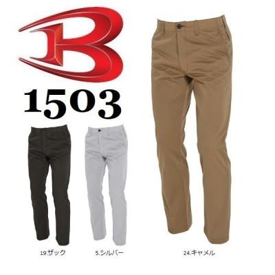 バートル 1503 パンツ BURTLE スラックス 秋冬 S〜8L 製品制電 JIS T8118適合品 (すそ直しできます)