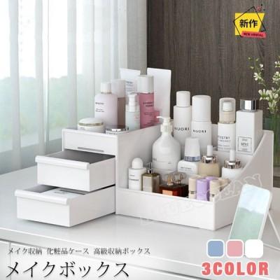 メイクボックス コスメボックス メイクケース メイク収納 化粧品ケース コスメ 小物収納ボックス