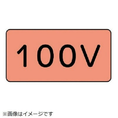 配管ステッカー 100V(小 アルミ 40×80 10枚組 AS-7-2S ユニット